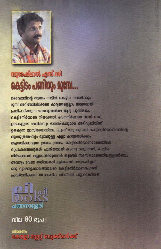 Book in Malayalam written by Suresh Lal SD