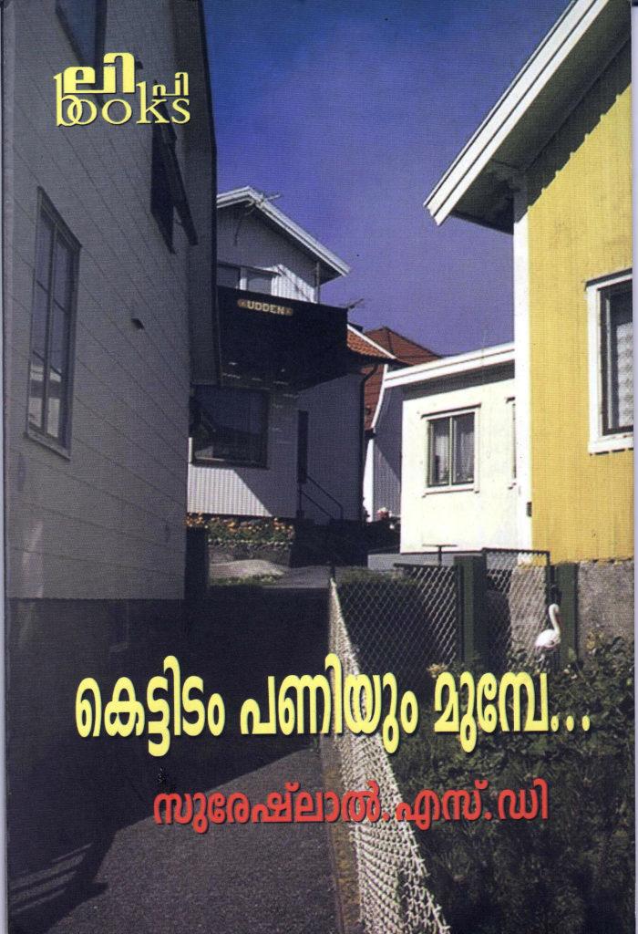 Book written by Suresh Lal